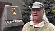 Доброволец из Техаса в Крыму рассказал о службе в ополчении ДНР