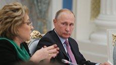 Президент РФ Владимир Путин и председатель Совета Федерации РФ Валентина Матвиенко. 28 ноября 2017