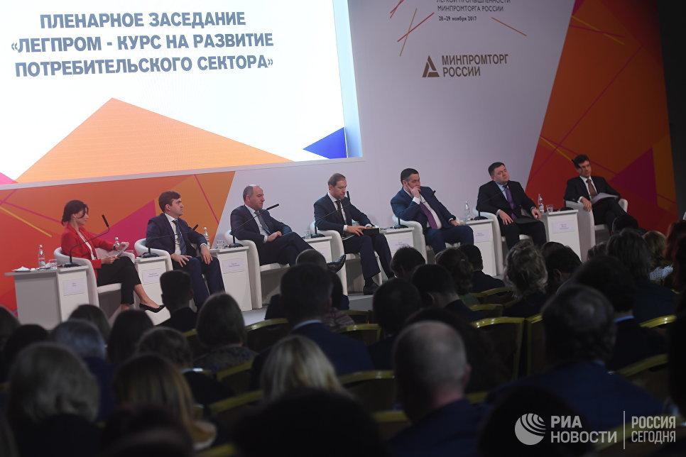 На IV Всероссийском форуме легкой промышленности