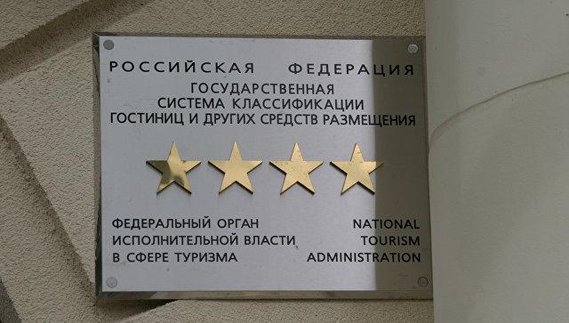 Табличка четырехзвездочного отеля