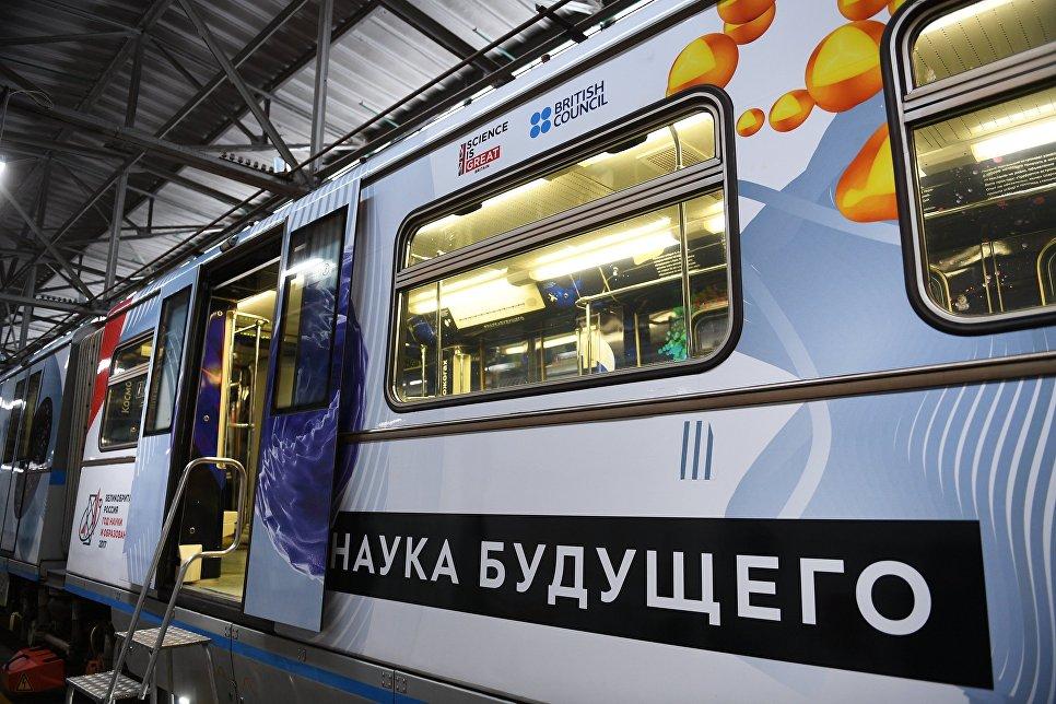 Вметро столицы  запустили тематический поезд «Наука будущего»
