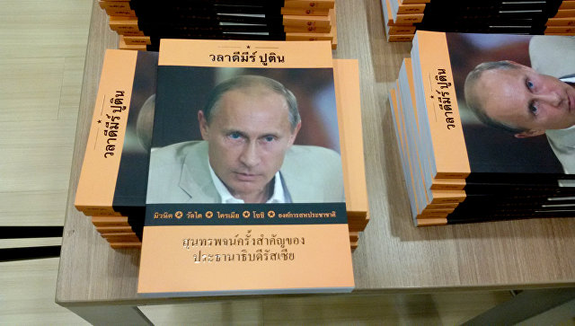 Презентация сборника речей президента РФ Владимира Путина на тайском языке, Таиланд. 12 декабря 2017