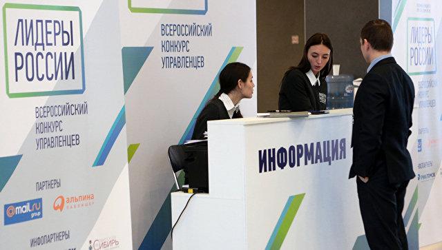 Сотрудники Кабардино-Балкарии вышли вфинал конкурса «Лидеры России»