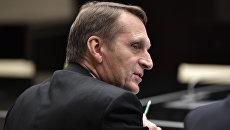 Директор Службы внешней разведки РФ Сергей Нарышкин. Архивное фото