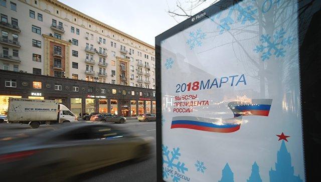 Агитационный плакат к выборам президента РФ 2018 на Зубовском бульваре в Москве
