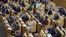 Депутаты на пленарном заседании Госдумы РФ. Архивное фото