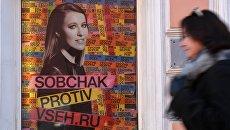 Прохожие у предвыборного штаба Ксении Собчак в Москве. Архивное фото