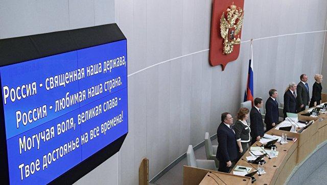 Фракция ЛДПР несмогла зарегистрироваться на1-м совещании весенней сессии Государственной думы