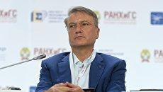 Председатель правления Сбербанка России Герман Греф на IX-ом Гайдаровском форуме в Москве. 17 января 2018