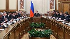 Дмитрий Медведев проводит заседание кабинета министров. Архивное фото