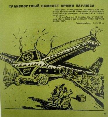 Транспортный самолет армии Паулюса. Гальб В. Блиц-крик и фриц-вой. Л., М.: Искусство. 1944 г.