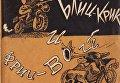 Первая страница обложки книги В. Гальб. Блиц-крик и фриц-вой. Ленинград, Москва, государственное издательство Исусство, типография им. Ив. Федорова. Тираж 5000 экз. 1944 г.