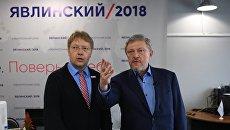 В предвыборном штабе кандидата в президенты РФ от партии Яблоко Григория Явлинского. Архивное фото