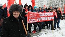 Участники акции протеста За социальную справедливость в Москве, организованной КПРФ и левыми движениями. 3 февраля 2018
