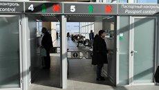 Паспортный контроль в аэропорту. Архивное фото