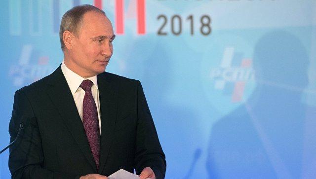 Президент РФ Владимир Путин на съезде Российского союза промышленников и предпринимателей. 9 февраля 2018