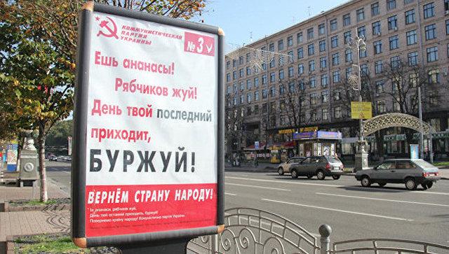 Агитация за коммунистическую партию Украины