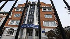 Вывеска на здании отделения Пенсионного фонда Российской Федерации. Архивное фото