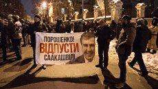 Сторонники Михаила Саакашвили протестуют у здания администрации президента Украины в Киеве