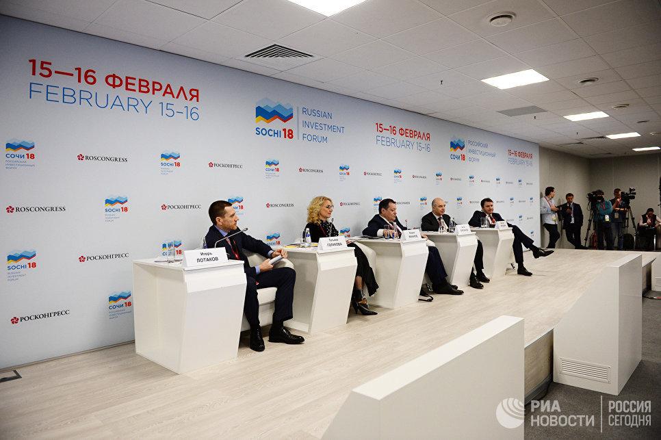 Российский инвестиционный форум (РИФ-2018) в Сочи