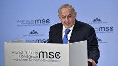 Премьер-министр Израиля Биньямин Нетаньяху на Мюнхенской конференции по безопасности. 18 февраля 2018