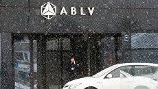 Главный офис ABLV Bank в Риге, Латвия