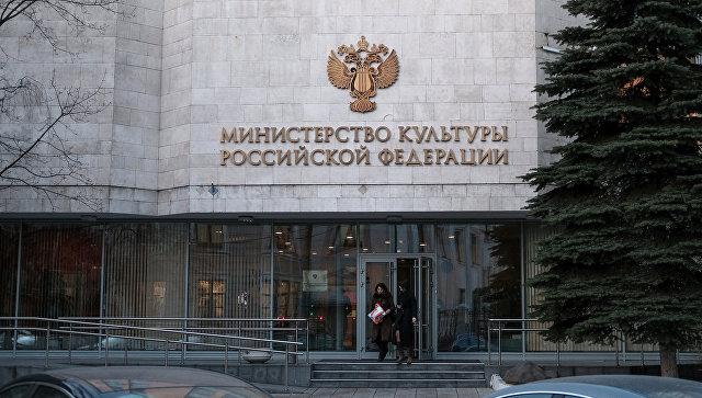 Здание министерства культуры РФ в Москве