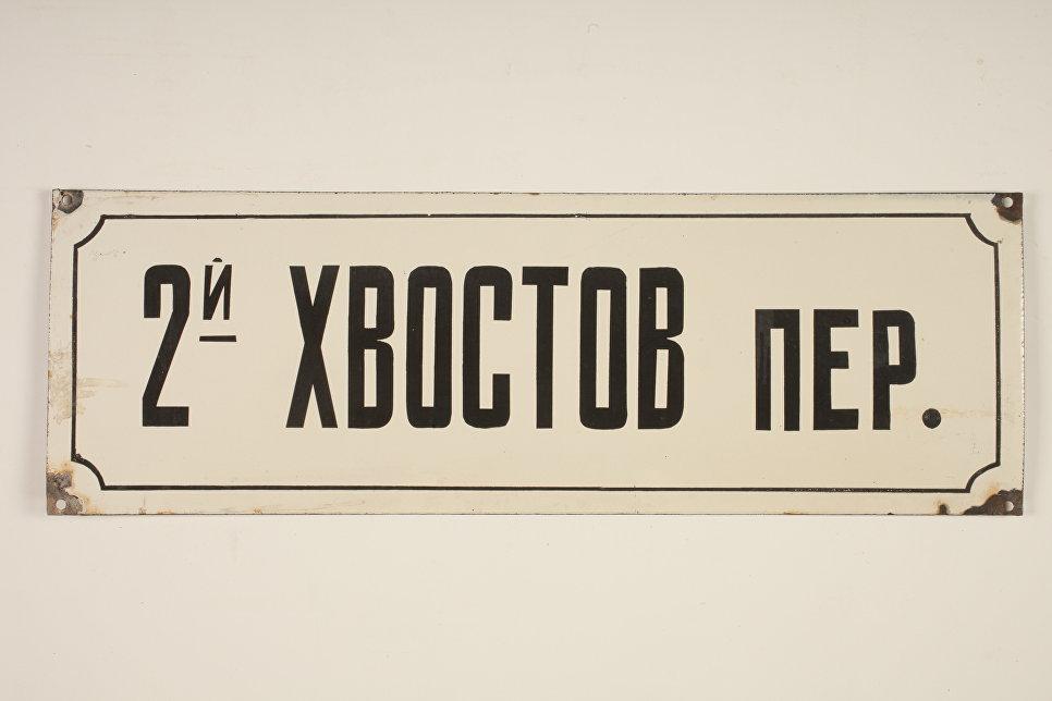 2-й Хвостов переулок