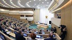 Заседание Совета Федерации РФ. 28 февраля 2018