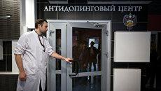 Российский антидопинговый центр. Архивное фото