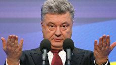 Пресс-конференция президента Украины Петра Порошенко в Киеве. Архивное фото