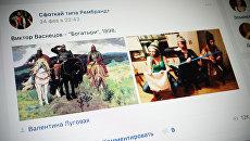 Страница сообщества ВКонтакте Сфоткай типа Рембрандт