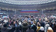 Митинг За сильную Россию! в поддержку кандидата в президенты РФ Владимира Путина на стадионе Лужники