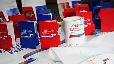 Продукция с символикой выборов президента РФ 2018 на избирательном участке в Калининграде
