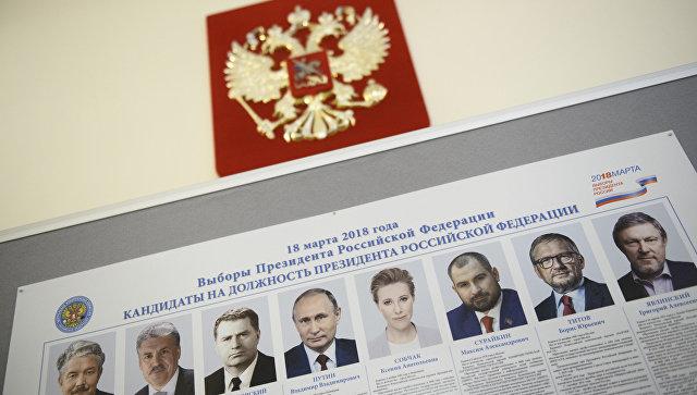Стенд с информацией о кандидатах на пост президента РФ