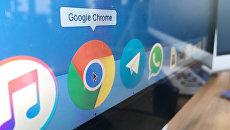 Иконка браузера Google Chrome