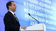 Премьер-министр РФ Дмитрий Медведев выступает на расширенном заседании думской фракции Единая Россия. 6 апреля 2018