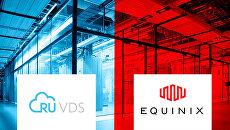 Логотипы хостинг-провайдера RUVDS и дата-центра Equinix LD8