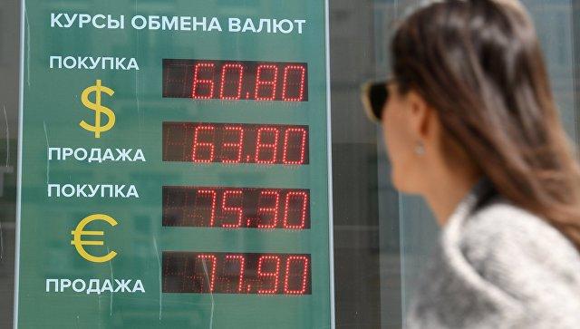 Информационное табло пункта обмена валют в Москве. 10 апреля 2018