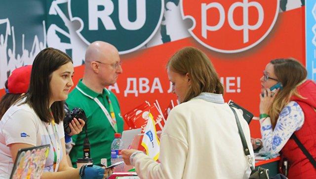 Российский интернет форум 2018