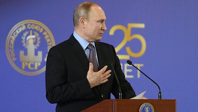 Президент РФ Владимир Путин на пленарном заседании XI Съезда Российского союза ректоров в Санкт-Петербурге. 26 апреля 2018