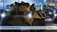 LIVE: Репетиция парада Победы в Москве