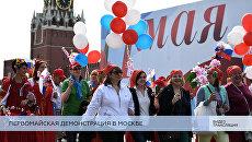 LIVE: Первомайская демонстрация в Москве