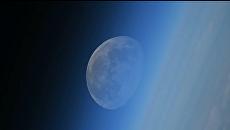 Российский космонавт показал исчезающую Луну