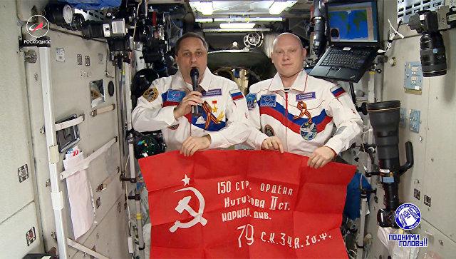 Русские космонавты поздравили народ сДнем Победы сборта МКС