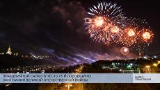 LIVE: Праздничный салют в честь Дня Победы в Великой отечественной войне