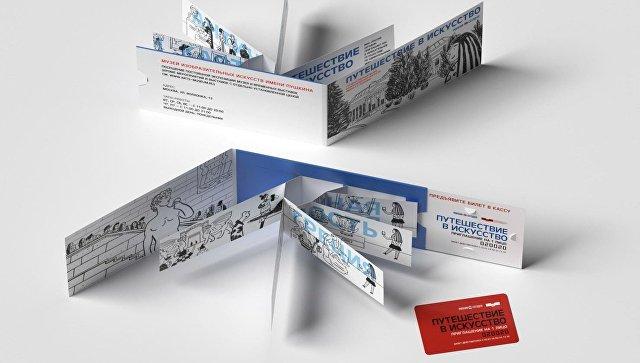 Пригласительный билет в Государственный музей изобразительных искусств имени Александра Пушкина