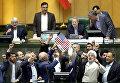 Иранские парламентарии поджигают флаг США и копию договора по Совместному всеобъемлющему плану действий (СВПД) по иранской ядерной программе в Тегеране