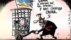 Свобода слова по-украински карикатура Виталий Подвицкий