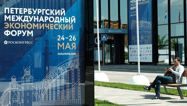 Баннер с символикой Петербургского международного экономического форума. Архивное фото